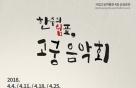 """""""궁궐에서 즐기는 봄 선율""""…경복궁·덕수궁에서 음악회"""