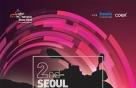 '2018 서울모터사이클쇼' 12~15일 서울 코엑스서 개최
