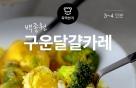 [뚝딱 한끼] 백종원 따라잡기 '구운달걀카레'