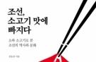 명절에 소 3만 마리 도축…소고기를 향한 '조선'의 탐식