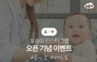 깨끗한나라 보솜이, 인스타그램 오픈
