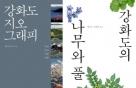 '국토 중앙-지붕없는 박물관' 강화, 글로 담고 풀로 읽다