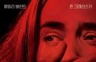 '콰이어트 플레이스', 가장 조용한 공포영화
