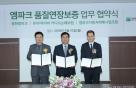 엠파크, 중고차 대상 '품질연장보증 서비스' 출시
