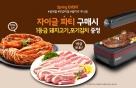 자이글, 온라인쇼핑몰서 '가정의 달' 이벤트