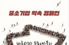 중기중앙회·기업銀, 中企 바른성장문화 약속 캠페인