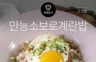 [뚝딱 한끼] '나 혼자 산다' 만능소보로 계란밥