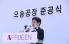 """에이프로젠, 오송공장 준공…""""국내 3대 바이오社 도약할 것"""""""