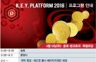 '2018 키플랫폼' TMI…200% 즐기는 법