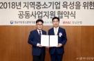 경남은행, 경남지방중소벤처기업청과 중기육성 협약체결