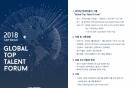 현대차그룹 美서 해외 우수인재 찾는다..'글로벌 탑 탤런트 포럼' 개최
