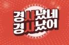 공영홈쇼핑, 이달 말까지 '최대 40% 적립' 이벤트