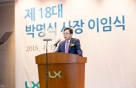 박명식 LX 사장 '중도사퇴 의사' 표명