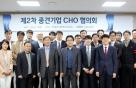 중견련, '제2차 중견기업 CHO 협의회' 열어
