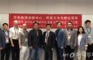 KIC중국, 알리바바 공동 인큐베이션 입주식 개최