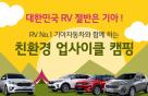 기아차, 친환경 '업사이클 캠핑' 참가자 모집
