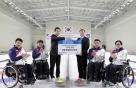 현대차, 대한장애인컬링협회에 '카 컬링' 기부금 전달