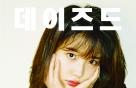 """'데뷔 10주년' 아이유, 매거진 커버 장식 """"독보적 매력"""""""