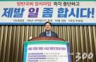 """민주당 """"한국당의 개헌 약속 모두 새빨간 거짓"""""""