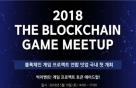 지닉스, 내달 '블록체인 게임의 미래' 밋업 개최
