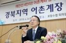 """현장 뛰어든 김임권 수협회장 """"조합·어업인 한뜻으로 뭉쳐야"""""""