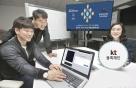 KT-이니텍, 블록체인 통합인증 솔루션 개발