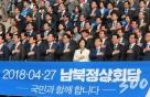 """남북정상회담 'D-2', 與 """"남북 정상, 평화 가속페달 밟을 것"""""""