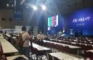 남북정상회담 프레스센터 가동…설렘·긴장 '공존'