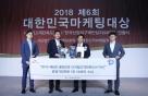 SK매직, '제 6회 대한민국 마케팅대상' 디지털고객만족도 1위