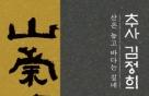 모두가 알듯 모르는 추사를 풀어낸다…유홍준의 입담