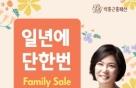 박홍근홈패션, 미혼모 돕는 '그루맘' 후원 바자회