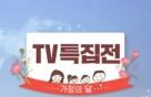 공영홈쇼핑, 가정의 달 맞아 'TV 특집전' 진행