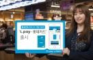 롯데멤버스, 생활밀착형 'L.pay 롯데카드' 출시