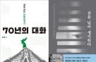 """""""이제 북한 알고 싶다""""…꿈쩍않던 北 관련 서적 판매 두배 '껑충'"""