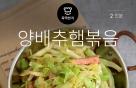 """[뚝딱 한끼] """"맛있는 한끼 건강식""""…'양배추 햄볶음'"""