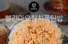 """[뚝딱 한끼] """"매콤한 맛폭탄""""… '빨간마요참치밥'"""