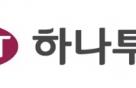 """하나투어 1Q영업익 11%↑…""""면세점·신규사업 안정단계"""""""