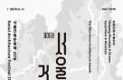 서울시, 36회 서울시 건축상 작품 공모