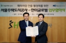 SH공사, 해외시장 진출 추진… 한미글로벌과 업무협약 체결