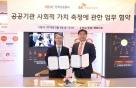 한국도로공사-SK, 사회적 가치측정 MOU 체결