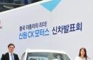신원CK모터스, 中 신차 5종 국내 출시..올해 판매목표 1500대
