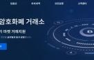 가상통화 거래소 업비트 '압색'… 檢-이석우 대표 '질긴 악연'