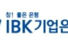 IBK기업은행, 엑시트 사모펀드 5호 투자완료