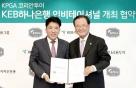 KEB하나은행, 한중일 초청 'KEB하나은행 인비테이셔널' 개최 협약
