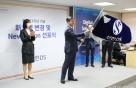 신한데이타시스템, '신한DS'로 사명 변경