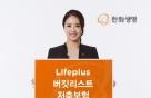 한화생명 'Lifeplus 버킷리스트 저축보험'