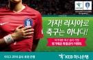 KEB하나은행, 축구 국가대표팀 승리 기원 연 2.2% 정기예금 특판