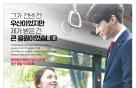 '비올때 우산 씌워주는 동반자' BNK금융, 우산 무료대여 실시