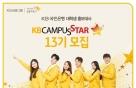 국민銀, 대학생 홍보대사 'KB캠퍼스스타' 13기 모집