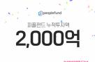 P2P 피플펀드, 23개월만에 누적 투자금 2000억원 돌파